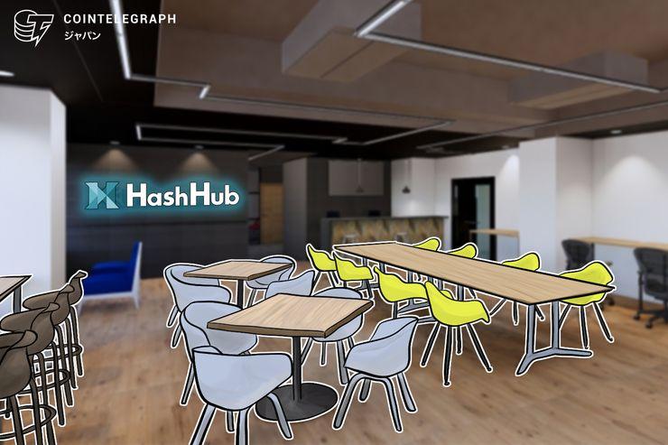 本郷をブロックチェーンの街へ、日本発のプロジェクトを支援するHashHubが拠点開所