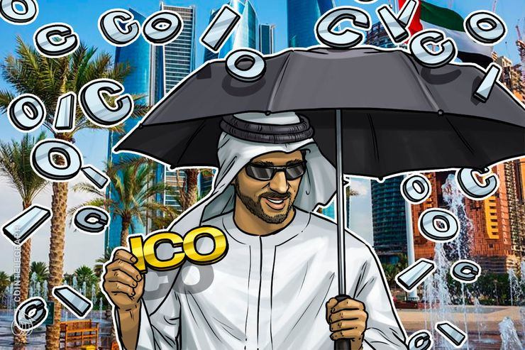 UAEの証券監督当局が2019年にICOを導入へ 資本市場にテコいれ狙う