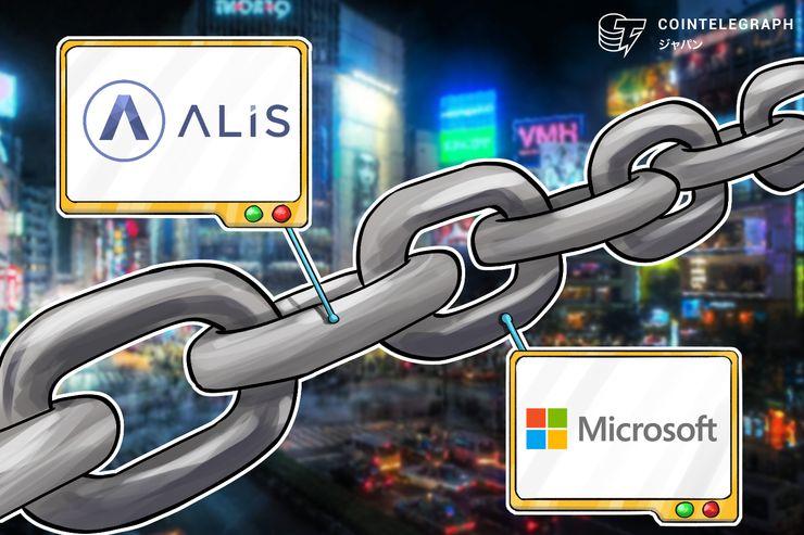 日本マイクロソフト、ALISと投げ銭API開発へ