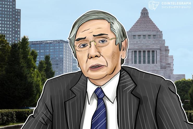日銀の黒田総裁、仮想通貨は「ほとんど投機の対象」と発言。「他の先進国の中銀と同じ考え」と強調
