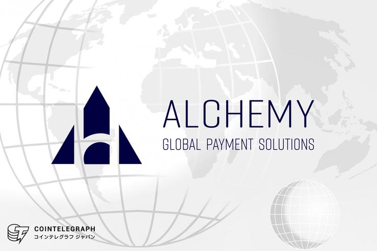 Alchemy(ACH)とQFPayが『世界デジタル通貨と法定通貨唯一相互提携協議』へ調印 30ヶ国、世界人口31億人にサービス提供を開始