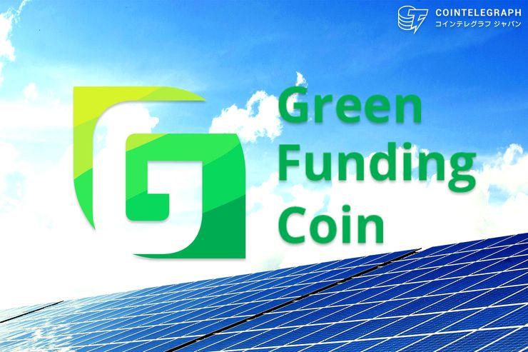 ESG投資の資金の流れを透明化するプラットフォーム、グリーンファンディングコイン(GFC)がIEOを実施