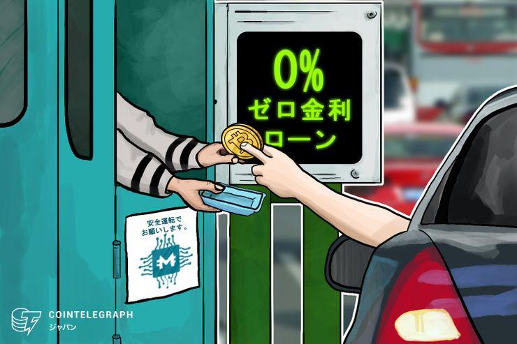 MoneyToken融資プラットフォーム、 仮想通貨を担保にしたゼロ金利ローンを解禁