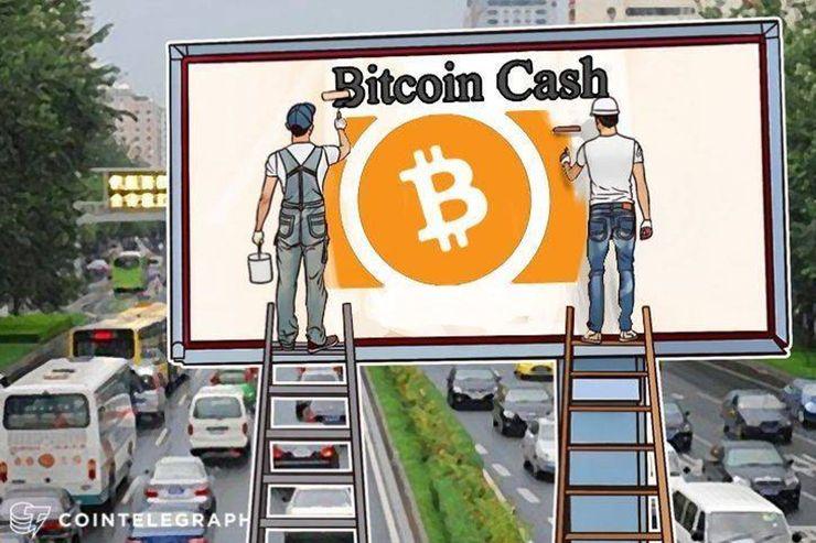 仮想通貨ビットコインキャッシュがハードフォーク、2つのチェーンに分岐