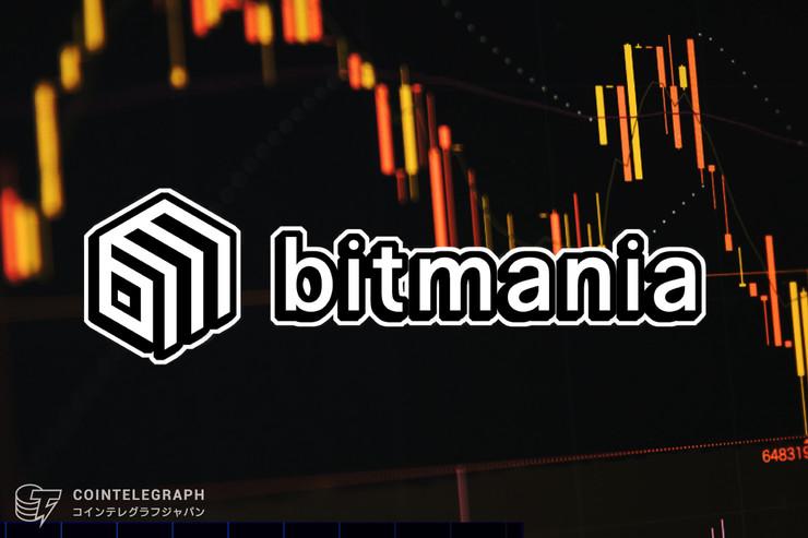 世界初のJPYで取引が可能な仮想通貨デリバティブ取引所をbitmaniaがリリース