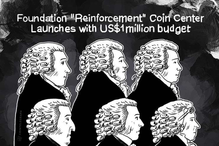 """Foundation """"Reinforcement"""" Coin Center Launches with US$1million budget"""