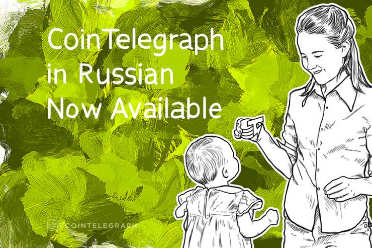 Cointelegraph in Russian Now Available