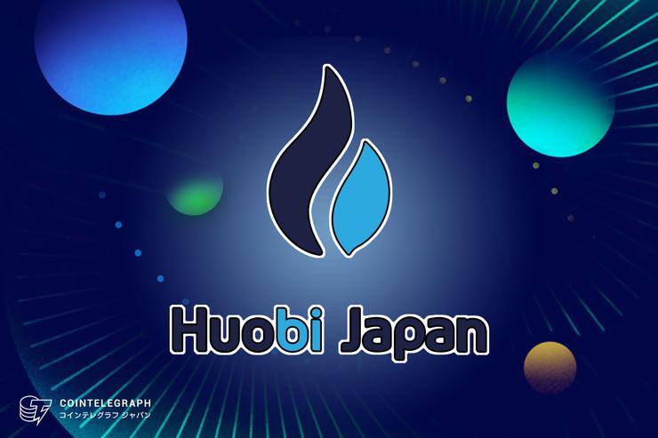 Huobi(フォビ)が日本市場でのローカライズ化を加速 販売所サービスを開始