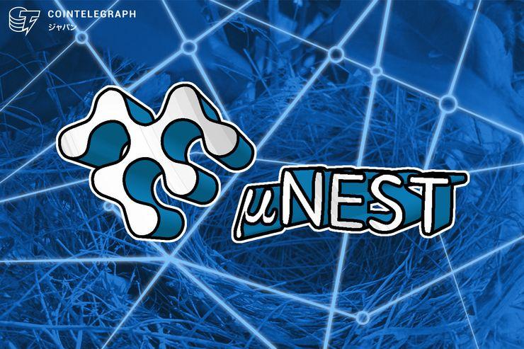 「μNest」説明会を開催〜IoT×ブロックチェーンの実現を目指して〜