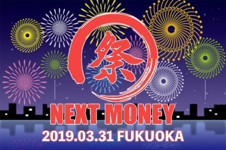 仮想通貨メディアNEXT MONEY|ミートアップ「NEXT MONEY祭in福岡」が3月31日に開催決定!