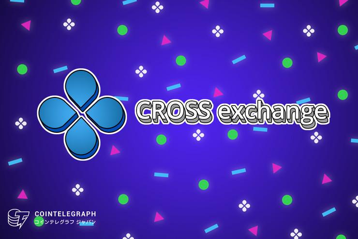 加熱するIEO市場、クロスエクスチェンジが初のIEO実施へ 4月30日にスタート [PR]