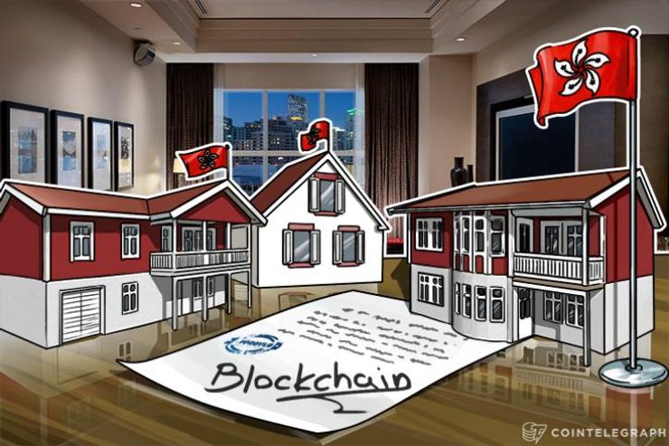 El gobierno de Hong Kong establecerá un sistema de financiación del comercio basado en Blockchain