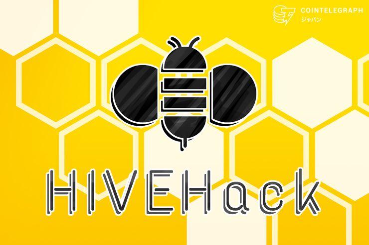 西日本最大規模!! HIVEHack ブロックチェーンハッカソン