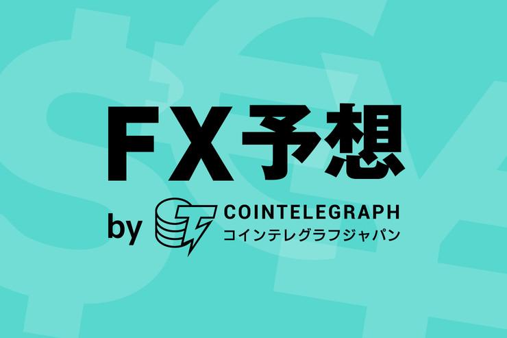 【ドル円FX予想】本日から中国の株式や元相場の取引が始まる