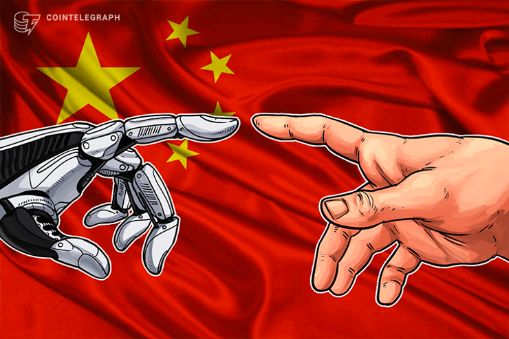 China Gov't-Linked Investment Org Plans Int'l Blockchain Center, Leaked Doc Says