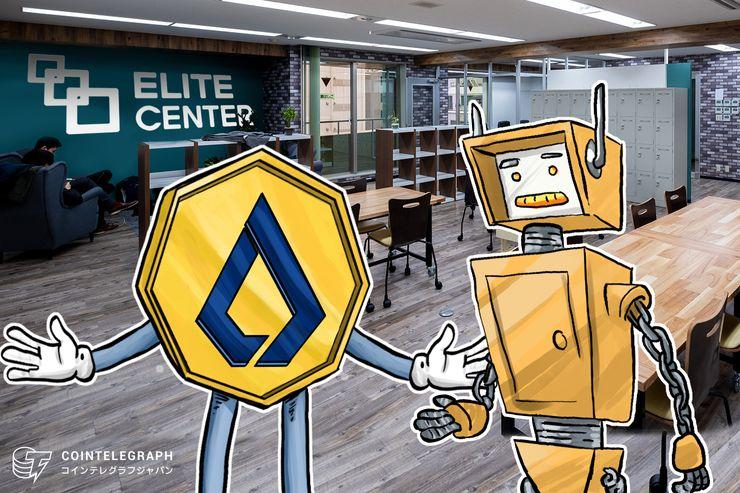 サラリーマンとブロックチェーン専門家が出会う場所 仮想通貨Lisk支援のコワーキングスペース ELITECENTERがオープンへ