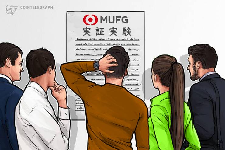 三菱UFJの「MUFGコイン」、来年にも10万人規模の実証実験=NHKが報道