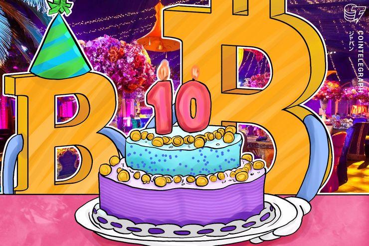 ビットコイン10歳の誕生日! 今後の仮想通貨相場は?