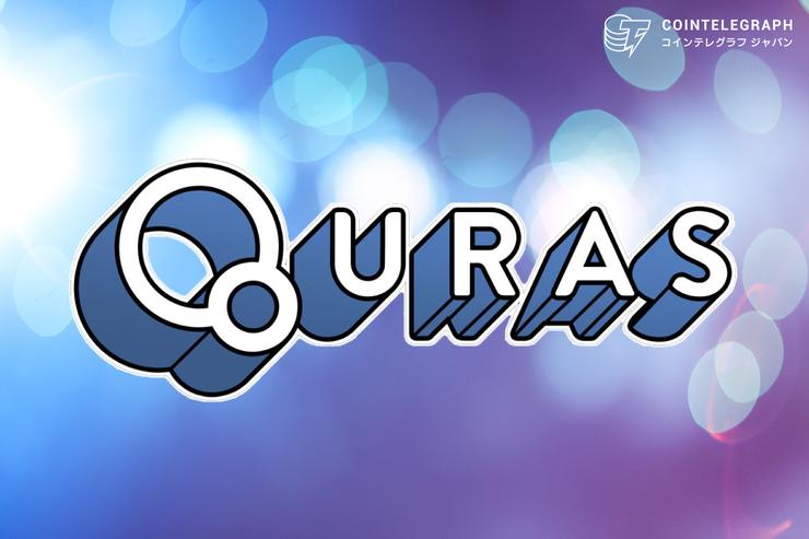 QURAS(キュラス)、第3弾の上場先を発表