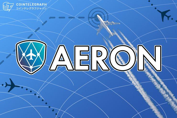 AeronがEOS経済圏に参入—初のERC20 ⇄ EOS双方間トークンスワップ