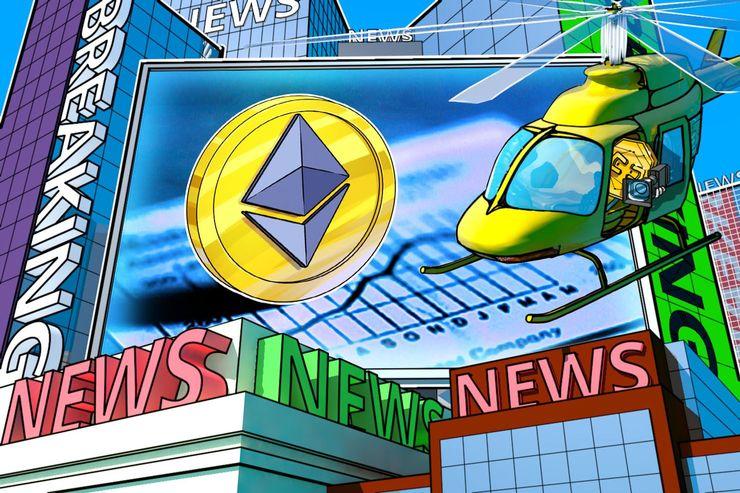 SECの委員長「仮想通貨イーサリアムは証券でない」との見解を支持か