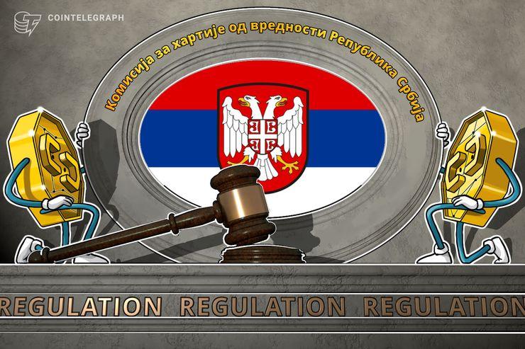 Republika Srbija poziv na konsultacije: Regulacija kripto-imovinskih prava