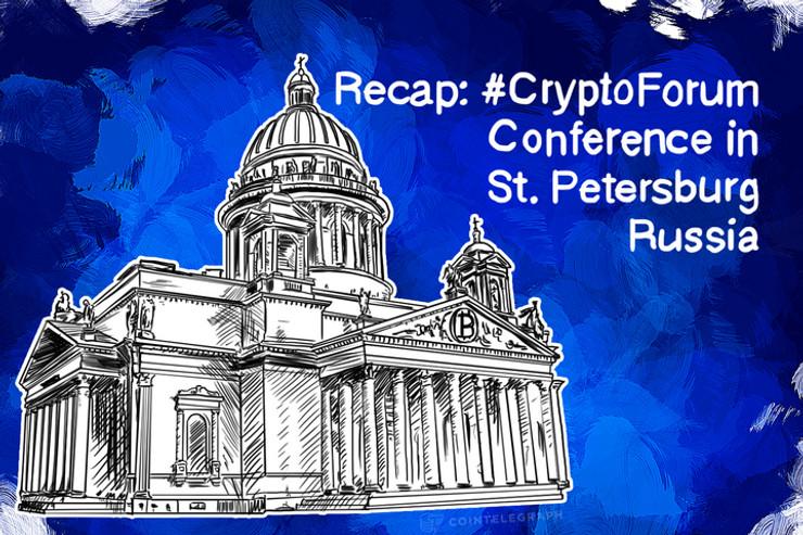 Recap: #CryptoForum Conference in St. Petersburg Russia