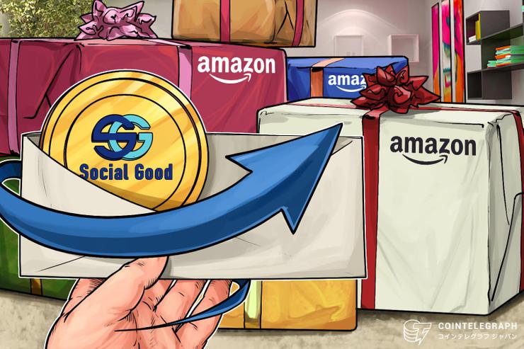 ブロックチェーン時代のアマゾン「SocialGood」が「暗号資産ポイント還元システム」で特許を取得