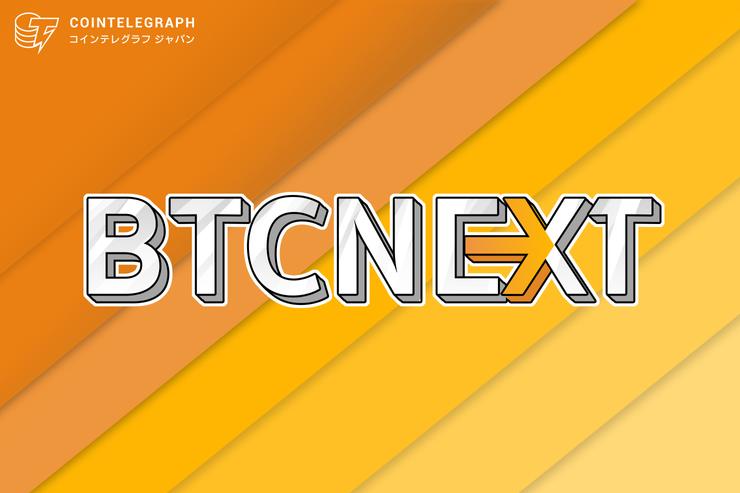 BTCネクストとノアプロジェクトがノアコインスワップ期間にボーナスを提供!