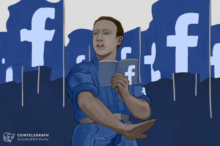 フェイスブック、仮想通貨で世界一のeコマースプラットフォームに?18日発表見込み 米アナリストが分析