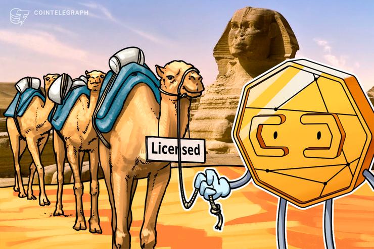 مصر: مشروع قانون البنك المركزي يتطلب تراخيص للأنشطة المتعلقة بالعملات المشفرة