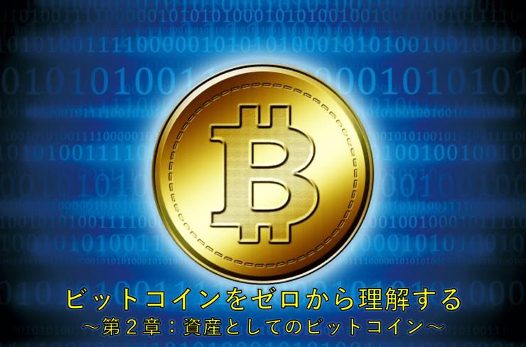 ビットコインをゼロから理解する 〜第2章:資産としてのビットコイン〜なぜビットコインに値段がつくのか?〜