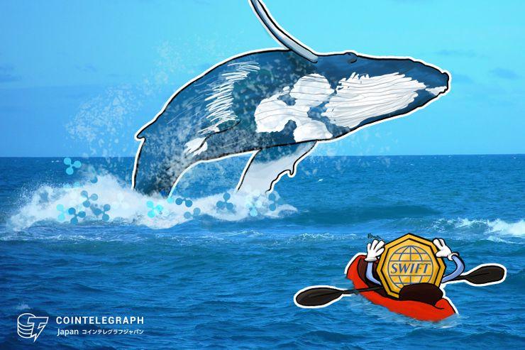 ビザやマスターカードがSWIFTを見捨てる日…仮想通貨XRPのクジラがリップルの転換期について語る