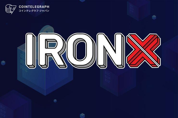 安心・安全の暗号通貨取引所「IronX Exchange」がまもなくオープン