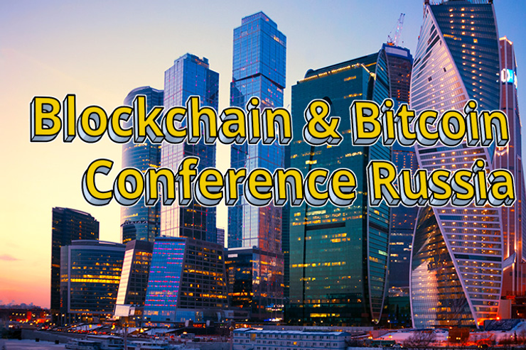 Blockchain Between Europe and Asia. World-Renowned Blockchain Experts Will Come to Moscow