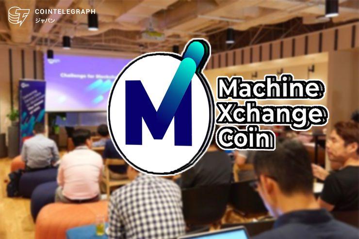 IoTの未来を創る 「MX Protocol」説明会を開催 ~Machine eXchange Coinで東京をスマートシティに ~