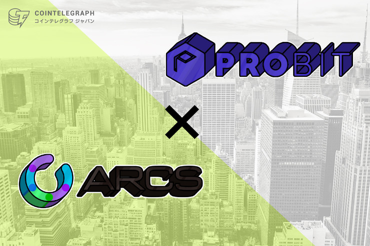 ARCSが仮想通貨取引所「ProBit」への上場を発表
