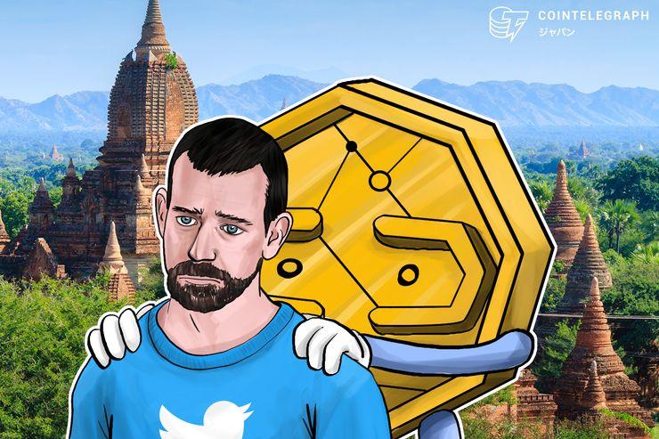 ツイッターCEOの「ミャンマー美しい」発言に批判殺到 仮想通貨SNSはヘイトスピーチで代替案出せるか