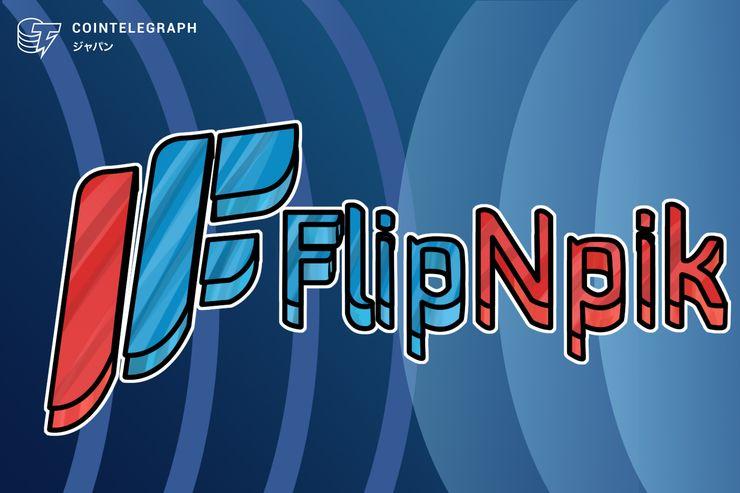 FlipNpik - 一味違うソーシャルメディア!