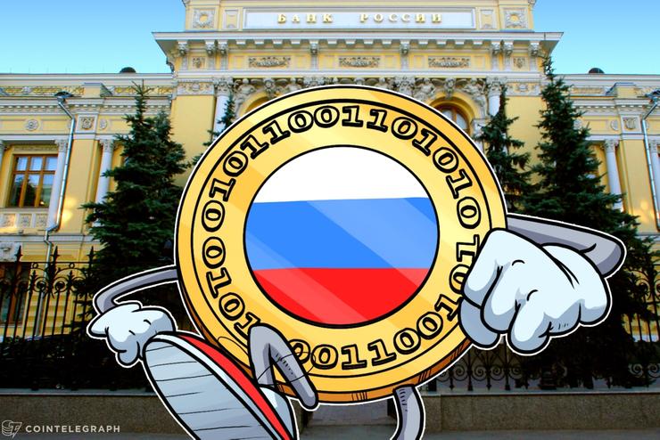البنك المركزي الروسي: الأصول المشفرة لا تشكِّل خطرًا على الاستقرار المالي العالمي