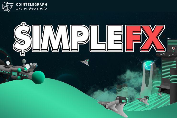 世界中で20万人以上のアクティブトレーダーを抱える「SimpleFX」が$500キャッシュバックキャンペーンを実施