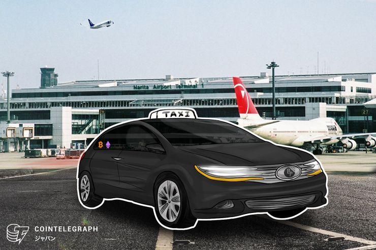 仮想通貨決済を空港送迎タクシーに導入、ビットポイントが日の丸リムジンと実証実験