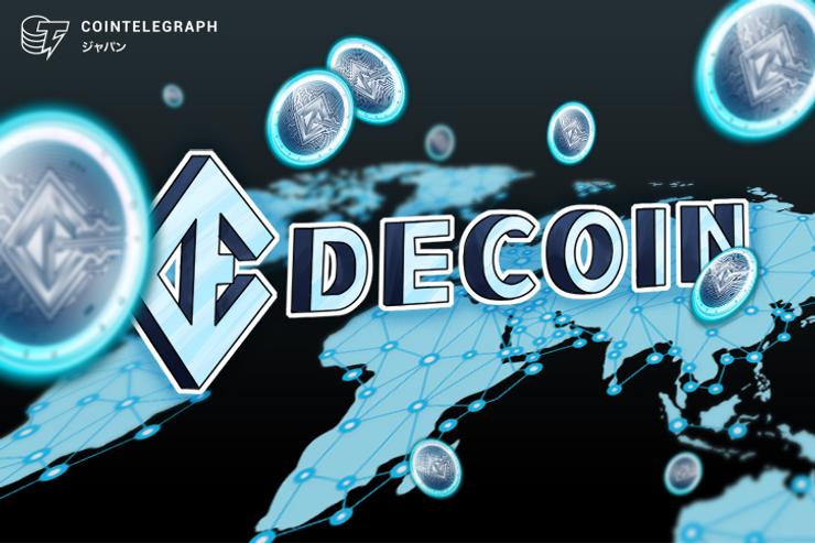 シンガポール  仮想通貨交換業ライセンス制度の緩和を検討 取引所DECOIN