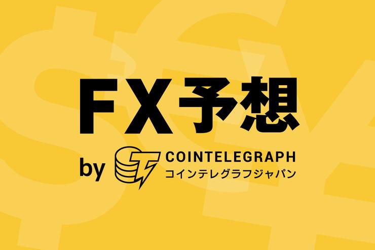 【ドル円FX予想】リスクオンの流れ継続も110円の壁は厚い