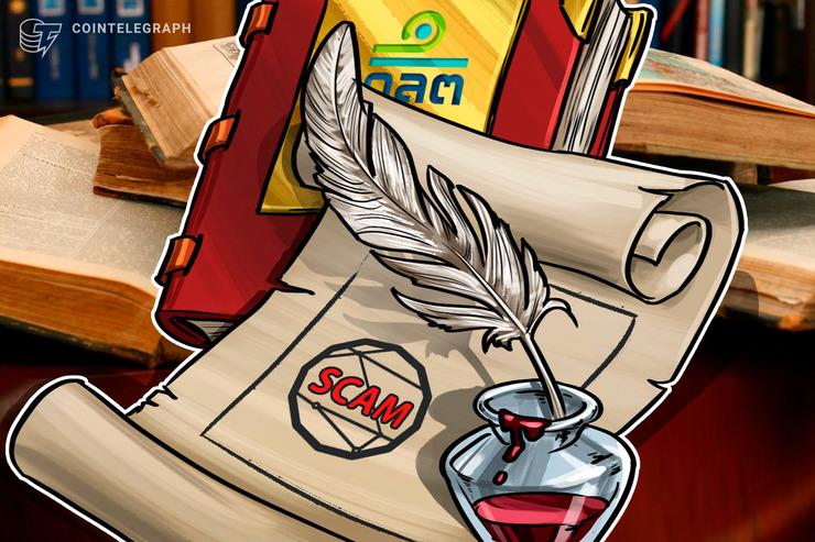 Aprende a identificar los proyectos scam relacionados con criptomonedas