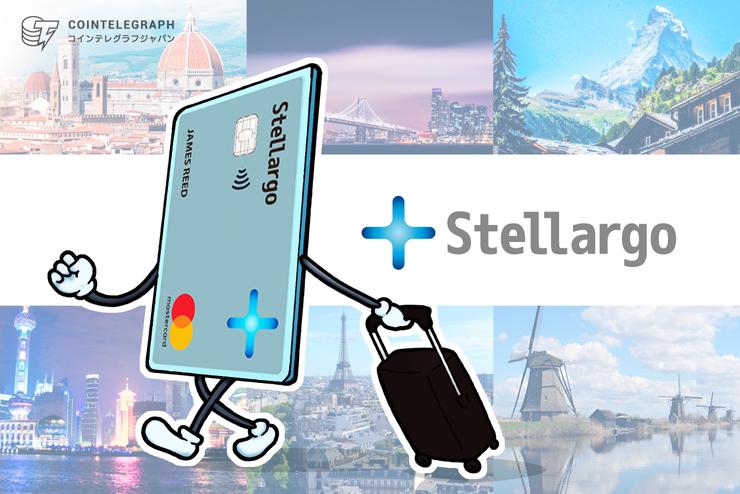 リップル、ステラの創業者ジェド・マケーレブ氏が協力しているStellargo。抽選で6,000円相当のトークンプレゼント