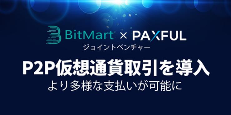 BitMart、Paxfulとの提携を発表 ピアツーピアの金融革命参入を目指す