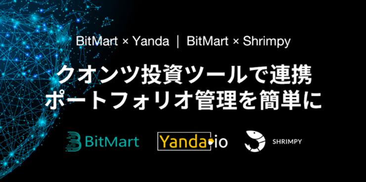 BitMart、ヤンダ及びシュリンピーと提携 ポートフォリオ管理の単純化を目指す