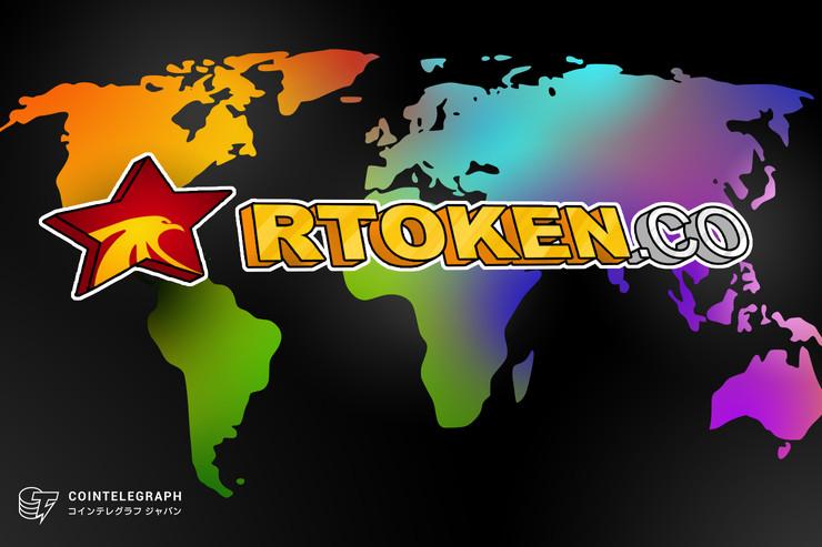 RToken-ブロックチェーンを使った決済の未来