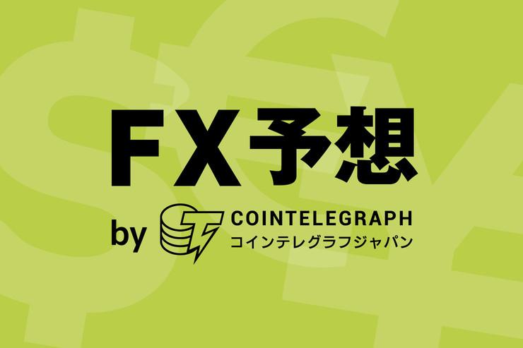 【ユーロ円FX予想】121円台で推移できるかに注目